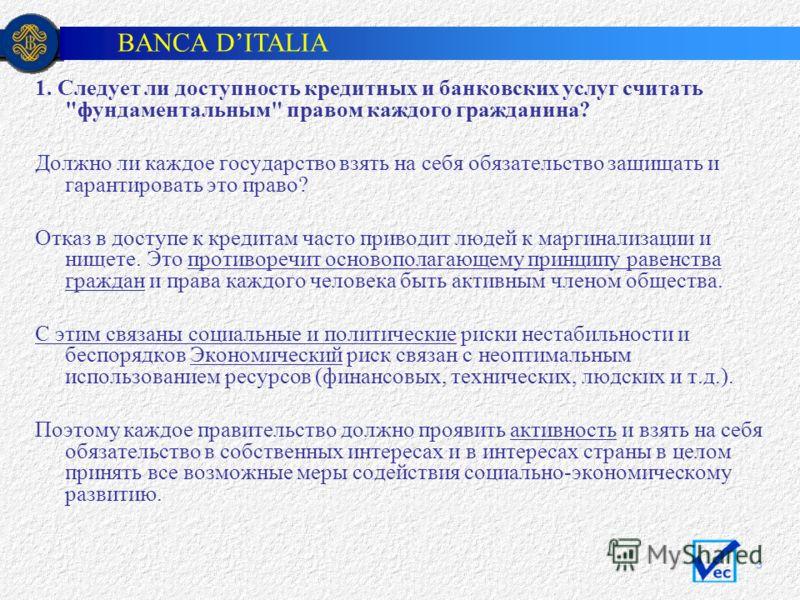 BANCA DITALIA 3 1. Следует ли доступность кредитных и банковских услуг считать