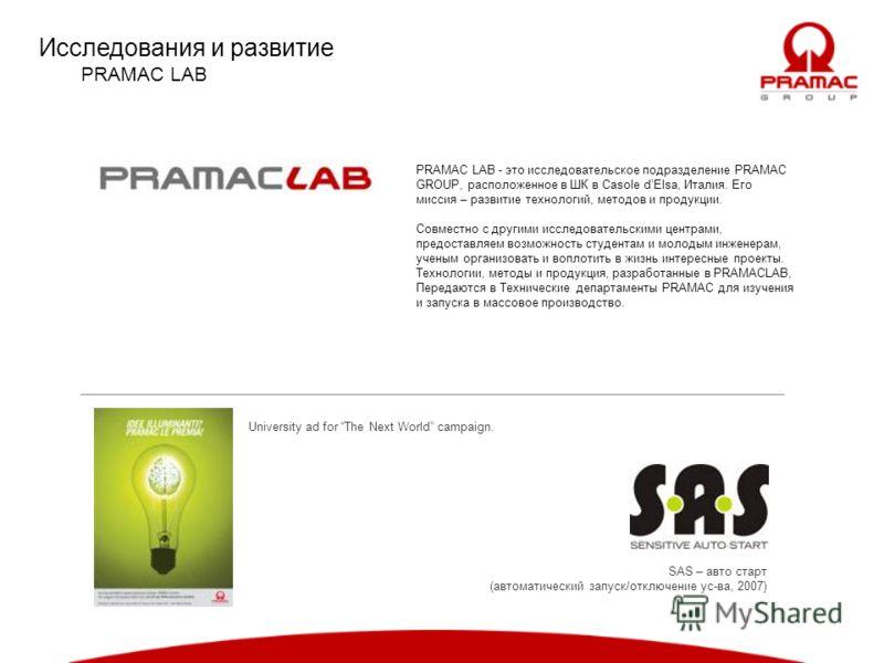 Исследования и развитие PRAMAC LAB SAS – авто старт (автоматический запуск/отключение ус-ва, 2007) University ad for The Next World campaign. PRAMAC LAB - это исследовательское подразделение PRAMAC GROUP, расположенное в ШК в Casole dElsa, Италия. Ег
