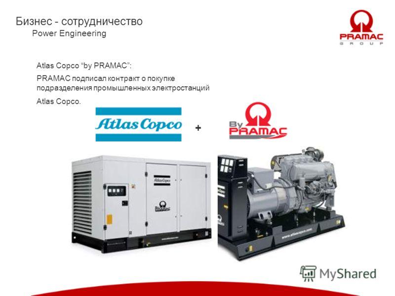 Бизнес - сотрудничество Power Engineering Atlas Copco by PRAMAC: + PRAMAC подписал контракт о покупке подразделения промышленных электростанций Atlas Copco.