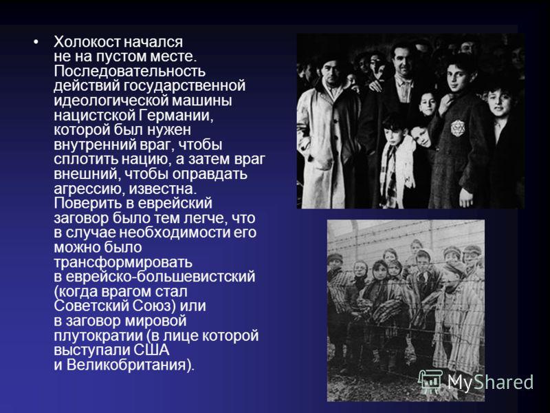 Холокост начался не на пустом месте. Последовательность действий государственной идеологической машины нацистской Германии, которой был нужен внутренний враг, чтобы сплотить нацию, а затем враг внешний, чтобы оправдать агрессию, известна. Поверить в