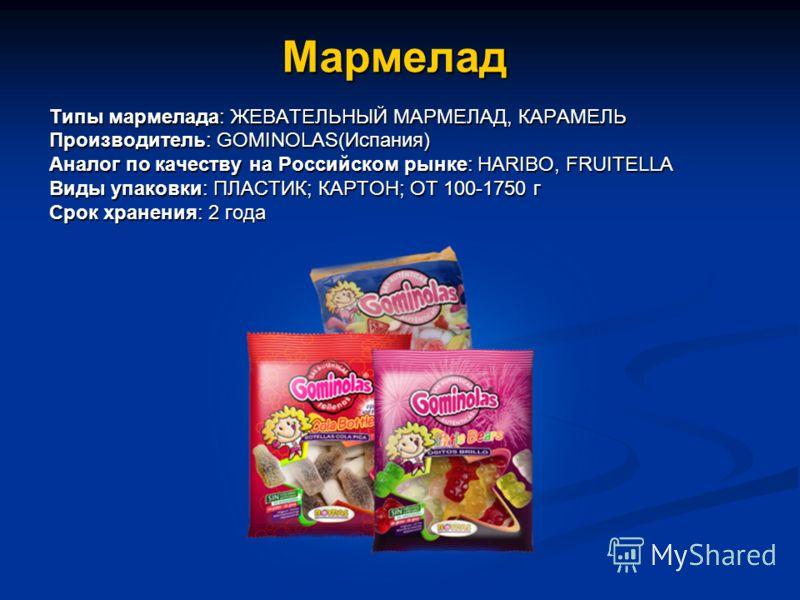 Мармелад Типы мармелада: ЖЕВАТЕЛЬНЫЙ МАРМЕЛАД, КАРАМЕЛЬ Производитель: GOMINOLAS(Испания) Аналог по качеству на Российском рынке: HARIBO, FRUITELLA Виды упаковки: ПЛАСТИК; КАРТОН; ОТ 100-1750 г Срок хранения: 2 года