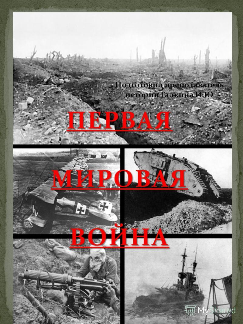 Подготовил преподаватель истории Галкина И.Ю.