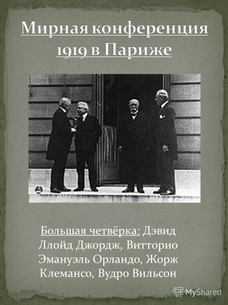 Большая четвёрка: Дэвид Ллойд Джордж, Витторио Эмануэль Орландо, Жорж Клемансо, Вудро Вильсон