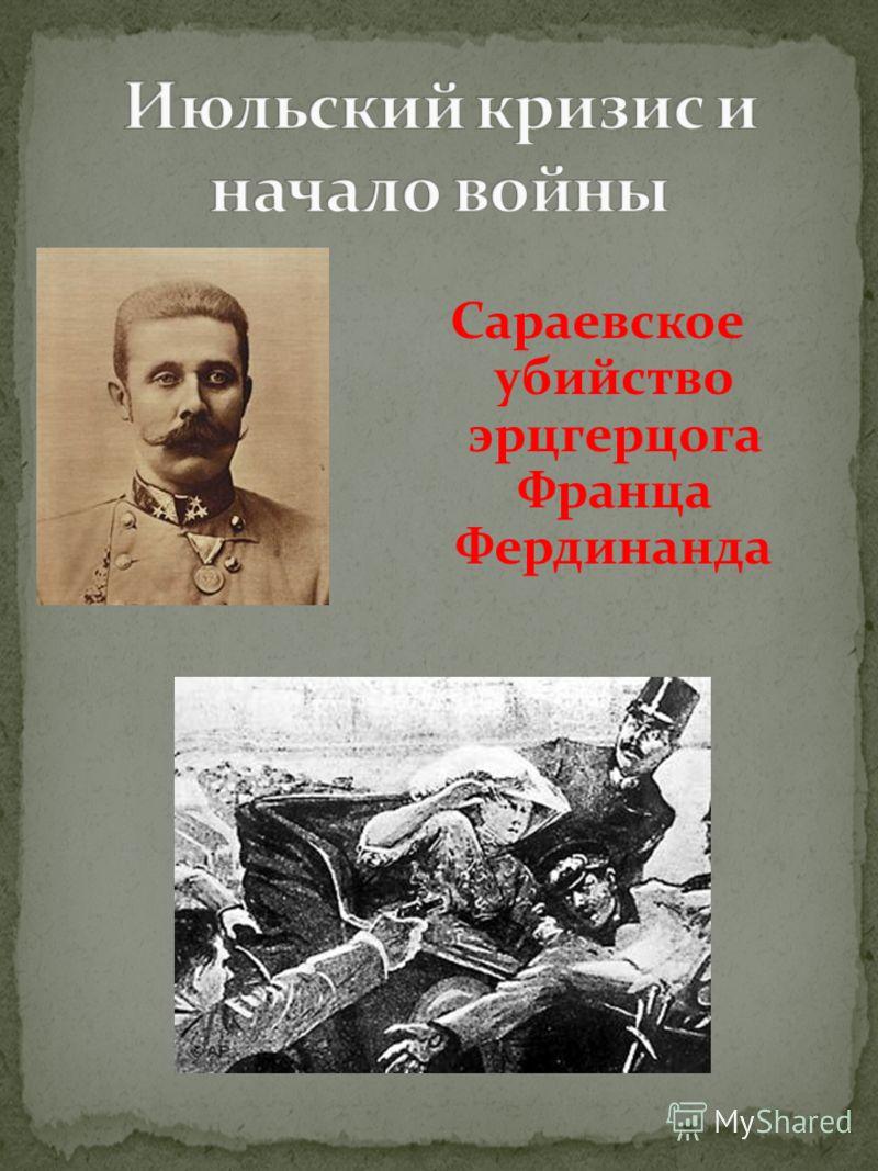 Сараевское убийство эрцгерцога Франца Фердинанда