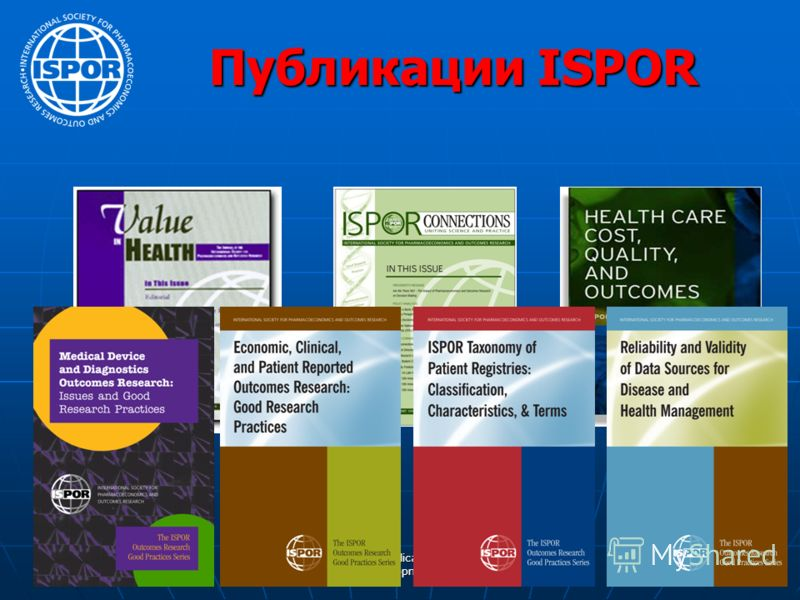 Above: Current Publication; Bottom: In Development Публикации ISPOR