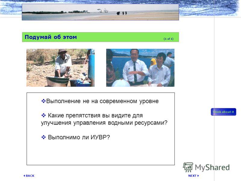 NEXT BACK Think about it Выполнение не на современном уровне Какие препятствия вы видите для улучшения управления водными ресурсами? Выполнимо ли ИУВР? Подумай об этом (1 of 1)