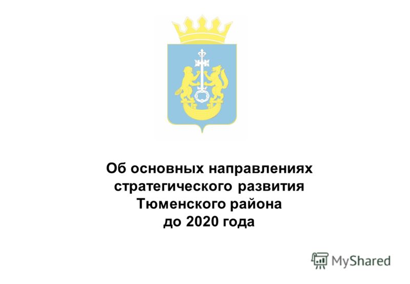 Об основных направлениях стратегического развития Тюменского района до 2020 года