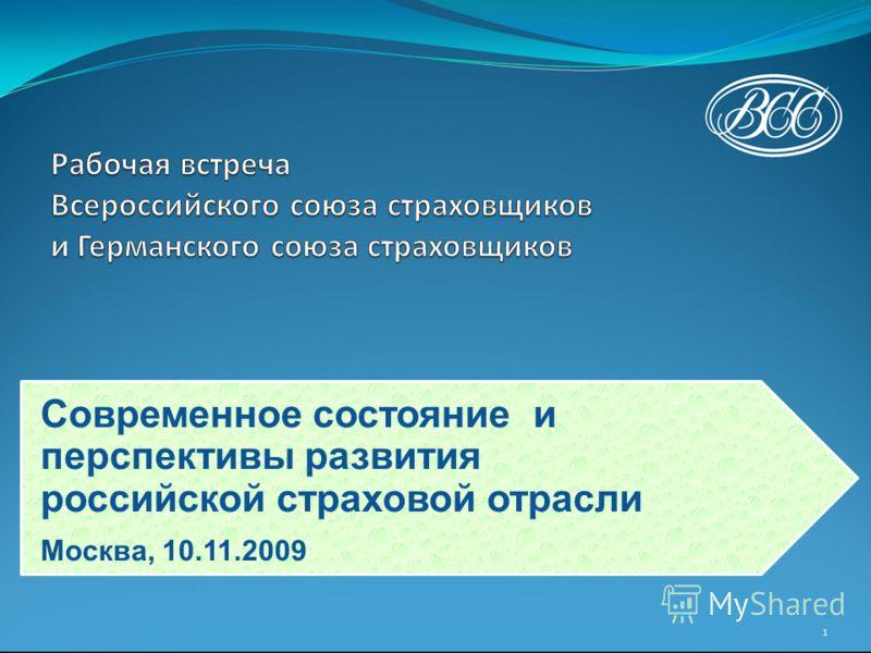 1 Современное состояние и перспективы развития российской страховой отрасли Москва, 10.11.2009