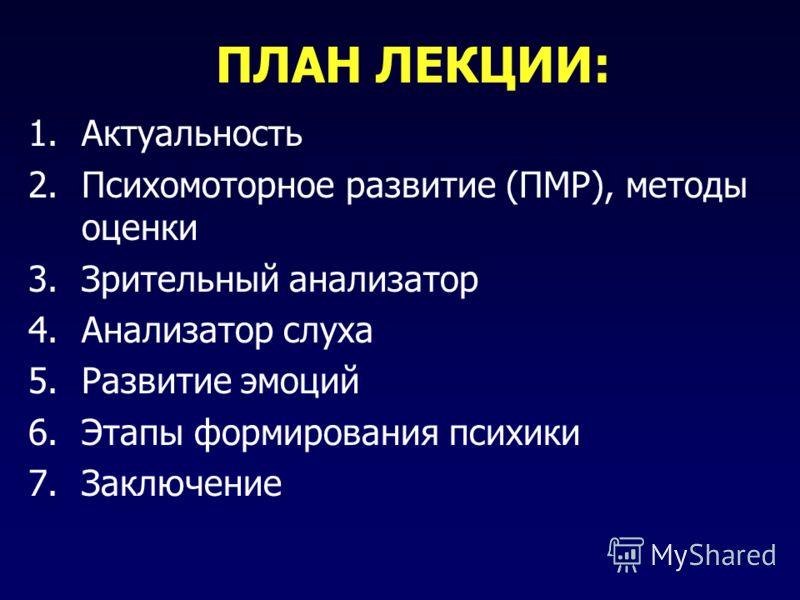 Психомоторное развитие (ПМР)