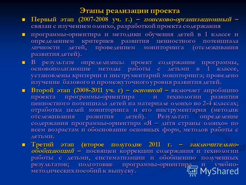 Этапы реализации проекта Первый этап (2007-2008 уч. г.) – поисково-организационный – связан с изучением олонхо, разработкой проекта содержания Первый этап (2007-2008 уч. г.) – поисково-организационный – связан с изучением олонхо, разработкой проекта