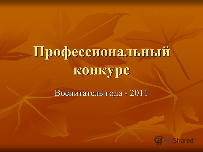 Профессиональный конкурс Воспитатель года - 2011