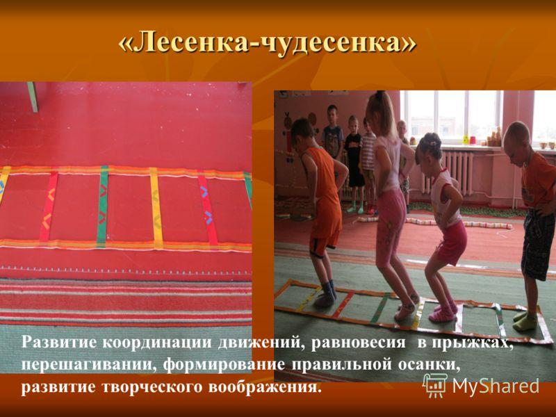 «Лесенка-чудесенка» Развитие координации движений, равновесия в прыжках, перешагивании, формирование правильной осанки, развитие творческого воображения.