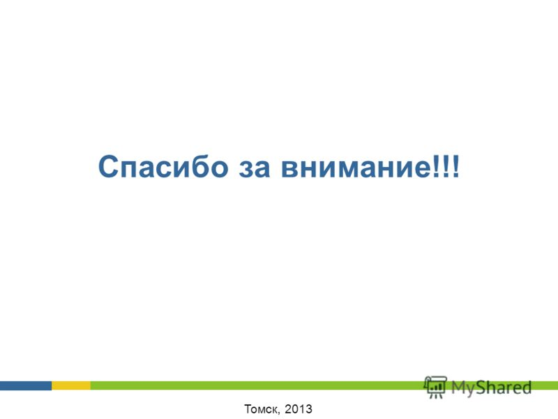 Спасибо за внимание!!! Томск, 2013