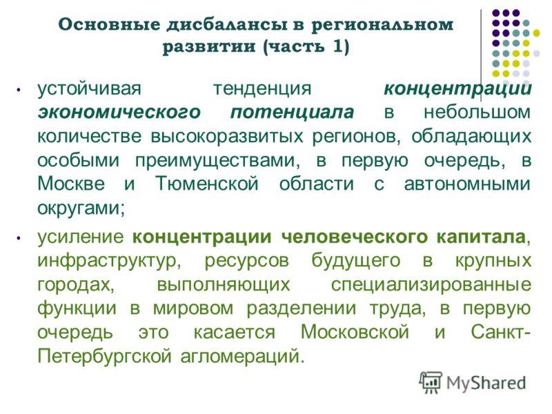 Основные дисбалансы в региональном развитии (часть 1) устойчивая тенденция концентрации экономического потенциала в небольшом количестве высокоразвитых регионов, обладающих особыми преимуществами, в первую очередь, в Москве и Тюменской области с авто