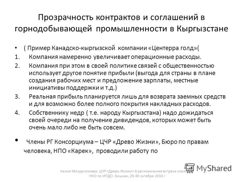 Прозрачность контрактов и соглашений в горнодобывающей промышленности в Кыргызстане ( Пример Канадско-кыргызской компании «Центерра голд»( 1.Компания намеренно увеличивает операционные расходы. 2.Компания при этом в своей политике связей с общественн