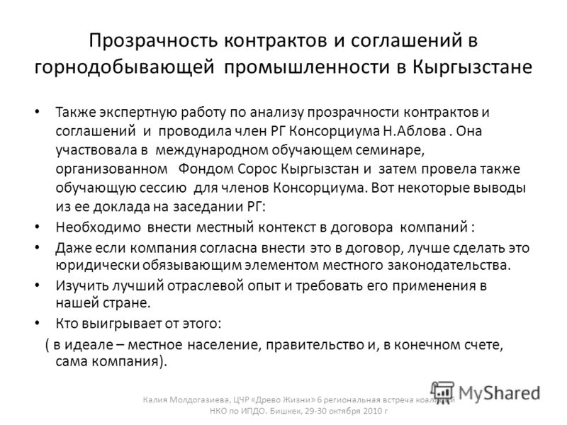 Прозрачность контрактов и соглашений в горнодобывающей промышленности в Кыргызстане Также экспертную работу по анализу прозрачности контрактов и соглашений и проводила член РГ Консорциума Н.Аблова. Она участвовала в международном обучающем семинаре,