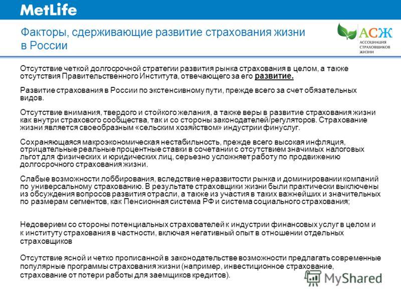 Факторы, сдерживающие развитие страхования жизни в России Отсутствие четкой долгосрочной стратегии развития рынка страхования в целом, а также отсутствия Правительственного Института, отвечающего за его развитие. Развитие страхования в России по экст