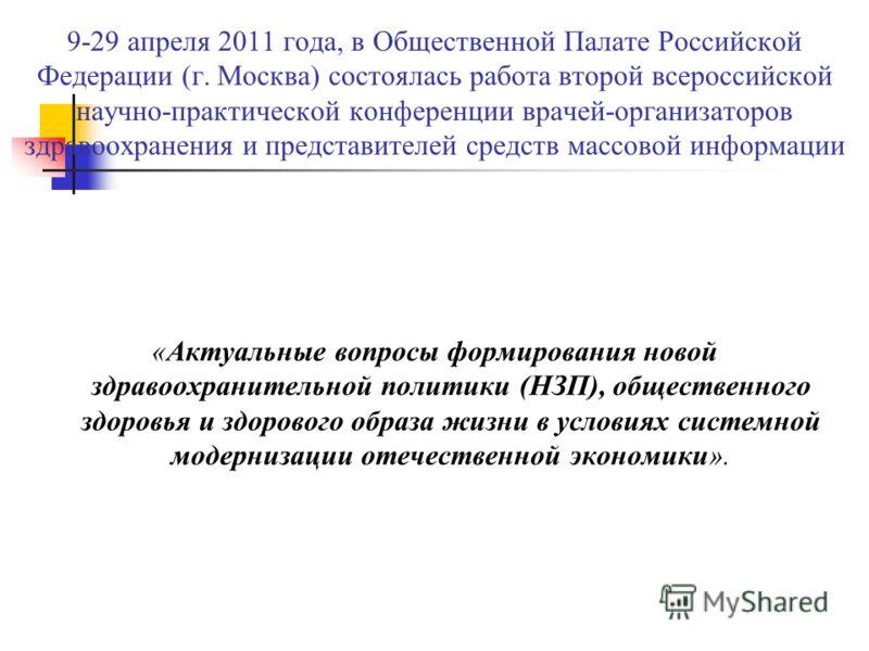 9-29 апреля 2011 года, в Общественной Палате Российской Федерации (г. Москва) состоялась работа второй всероссийской научно-практической конференции врачей-организаторов здравоохранения и представителей средств массовой информации «Актуальные вопросы