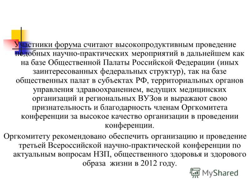 Участники форума считают высокопродуктивным проведение подобных научно-практических мероприятий в дальнейшем как на базе Общественной Палаты Российской Федерации (иных заинтересованных федеральных структур), так на базе общественных палат в субъектах