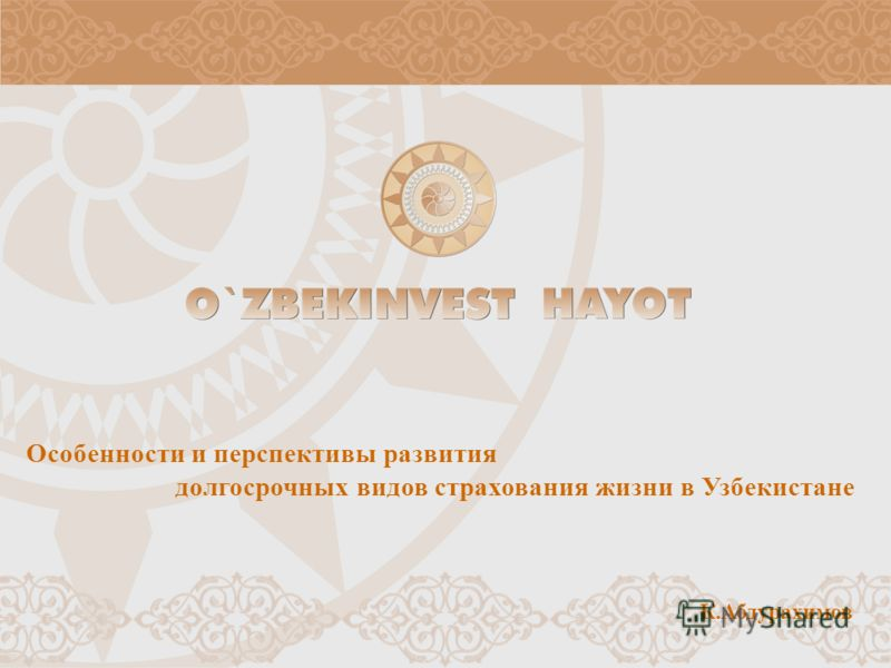 Особенности и перспективы развития долгосрочных видов страхования жизни в Узбекистане К.Абдурахимов