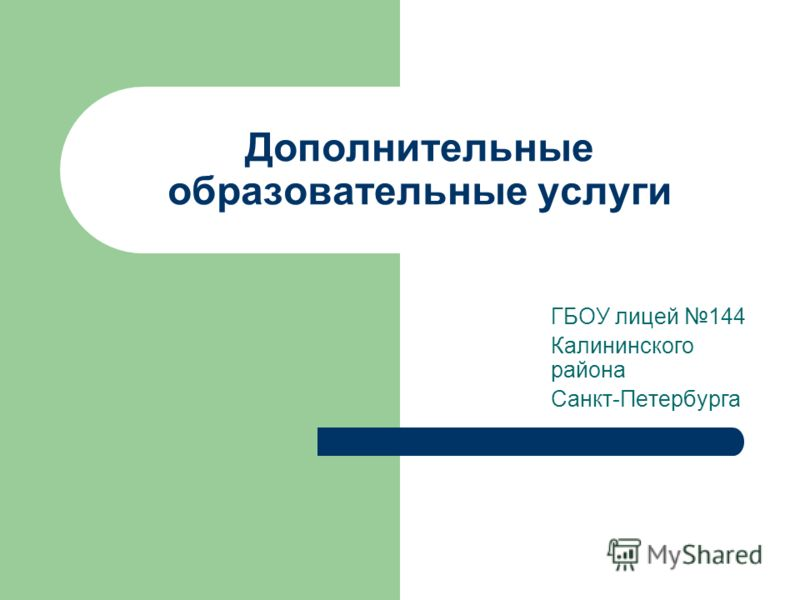Дополнительные образовательные услуги ГБОУ лицей 144 Калининского района Санкт-Петербурга