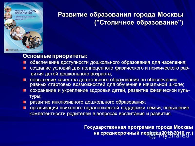 Развитие образования города Москвы (