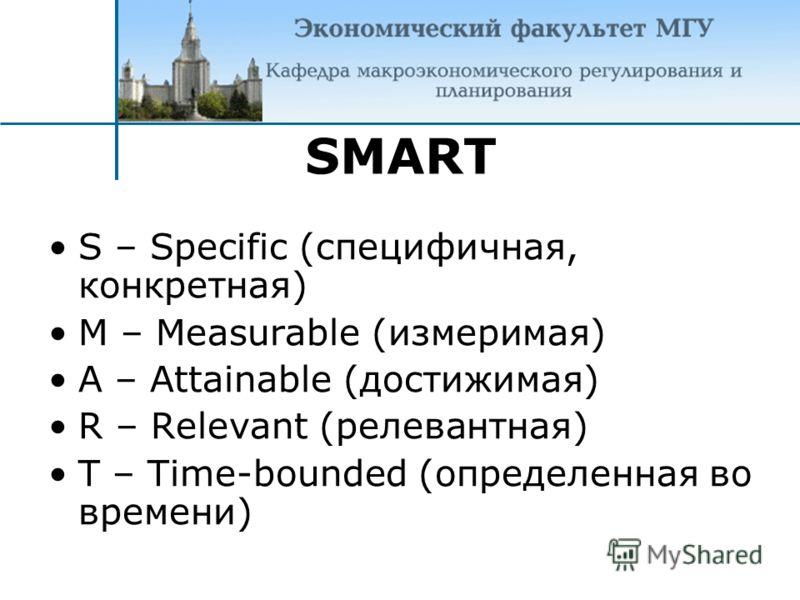 S – Specific (специфичная, конкретная) M – Measurable (измеримая) A – Attainable (достижимая) R – Relevant (релевантная) T – Time-bounded (определенная во времени) SMART