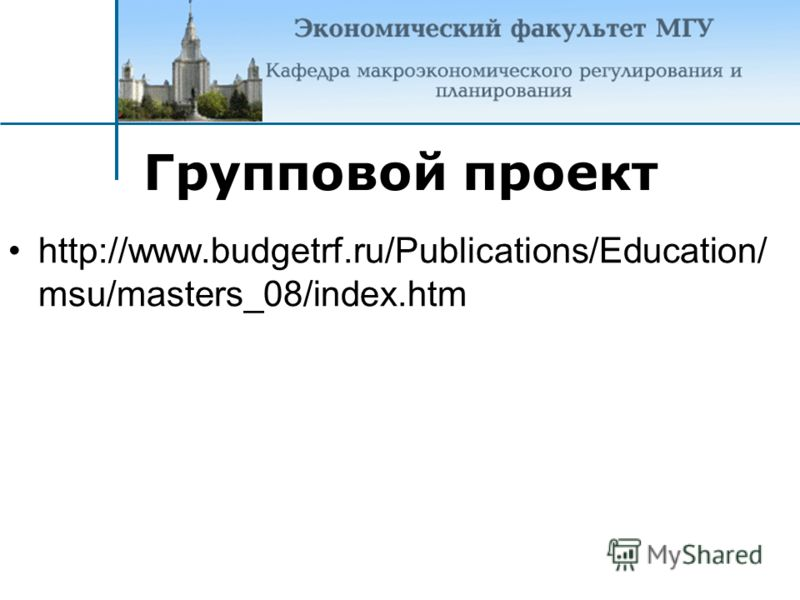 http://www.budgetrf.ru/Publications/Education/ msu/masters_08/index.htm Групповой проект