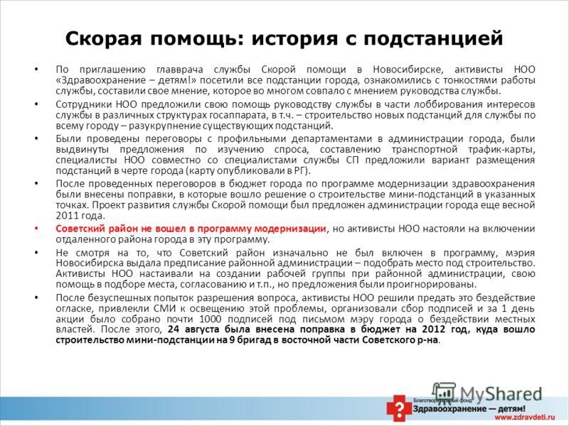 По приглашению главврача службы Скорой помощи в Новосибирске, активисты НОО «Здравоохранение – детям!» посетили все подстанции города, ознакомились с тонкостями работы службы, составили свое мнение, которое во многом совпало с мнением руководства слу