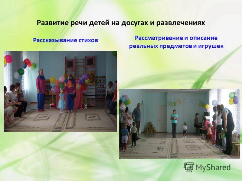Развитие речи детей на досугах и развлечениях Рассказывание стихов Рассматривание и описание реальных предметов и игрушек