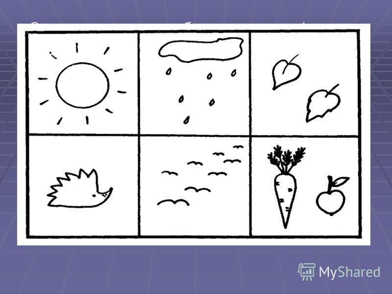 Содержание мнемотаблицы – это графическое или частично графическое изображение предметов, признаков и явлений природы, персонажей сказки, некоторых действий путем выделения главных смысловых звеньев. Главное – нужно передать условно-наглядную схему,