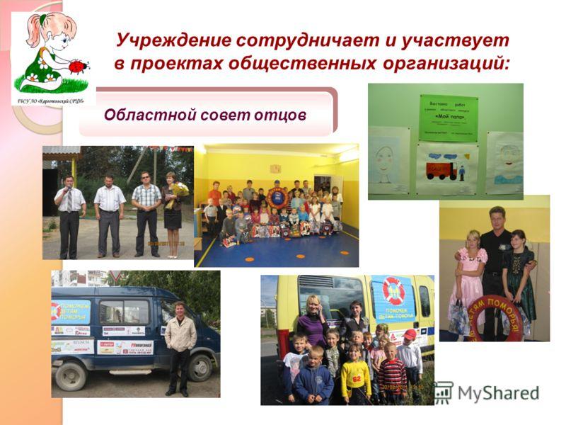 Учреждение сотрудничает и участвует в проектах общественных организаций: Областной совет отцов