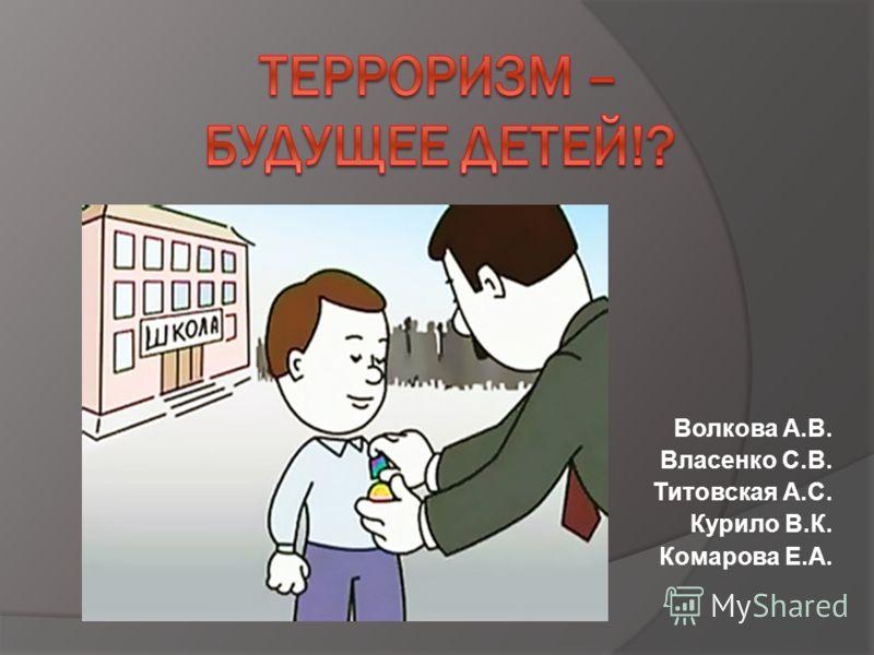 Волкова А.В. Власенко С.В. Титовская А.С. Курило В.К. Комарова Е.А.