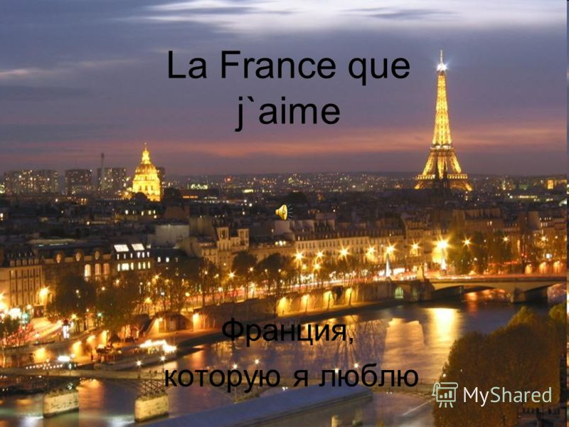 La France que j`aime Франция, которую я люблю