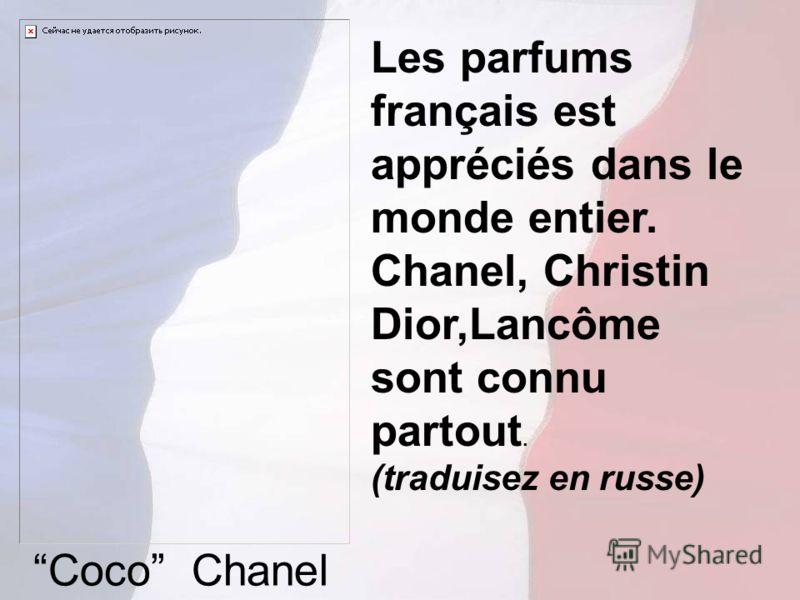 Les parfums français est appréciés dans le monde entier. Chanel, Christin Dior,Lancôme sont connu partout. (traduisez en russe) Coco Chanel