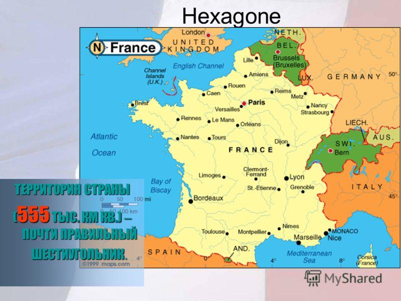 Hexagone ТЕРРИТОРИЯ СТРАНЫ ( 555 ТЫС. КМ КВ.) – ПОЧТИ ПРАВИЛЬНЫЙ ШЕСТИУГОЛЬНИК.