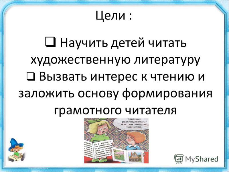 «Читать – это ещё ничего не значит; что читать и как понимать читаемое – вот в чём главное дело» К.Д. Ушинский