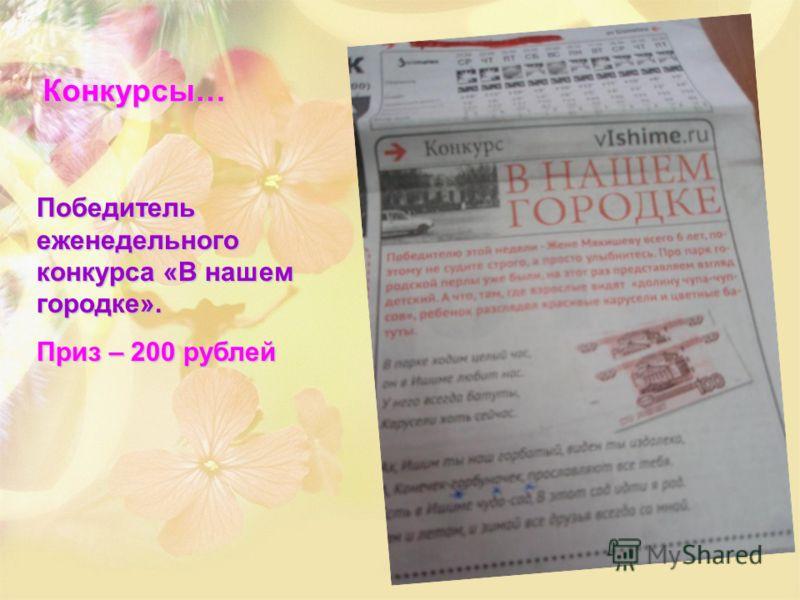 Победитель еженедельного конкурса «В нашем городке». Приз – 200 рублей Конкурсы…