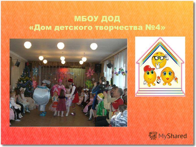 МБОУ ДОД «Дом детского творчества 4»