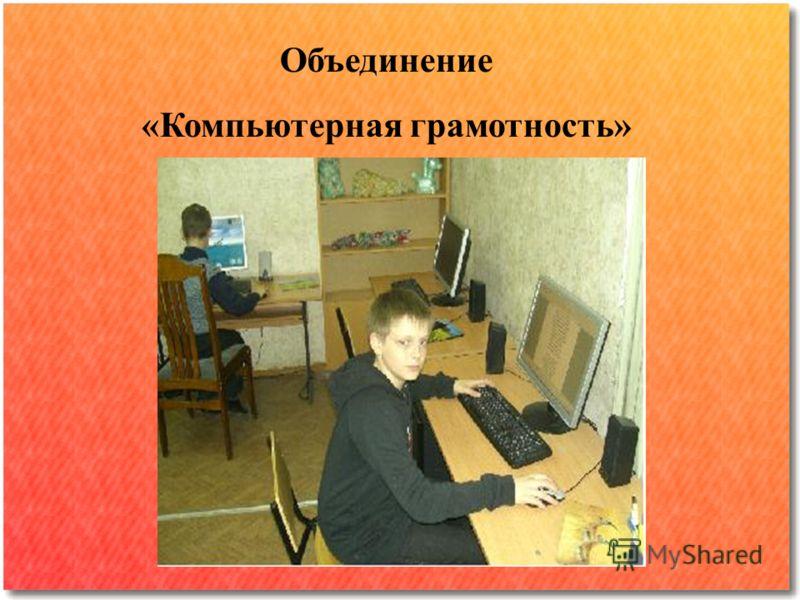 Объединение «Компьютерная грамотность»
