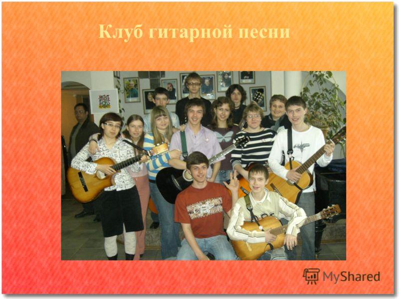 Клуб гитарной песни