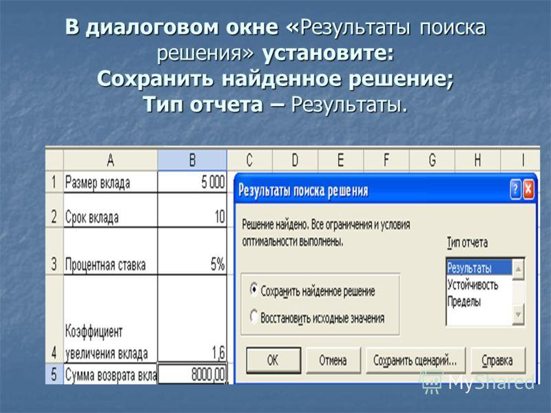 В диалоговом окне «Результаты поиска решения» установите: Сохранить найденное решение; Тип отчета – Результаты.