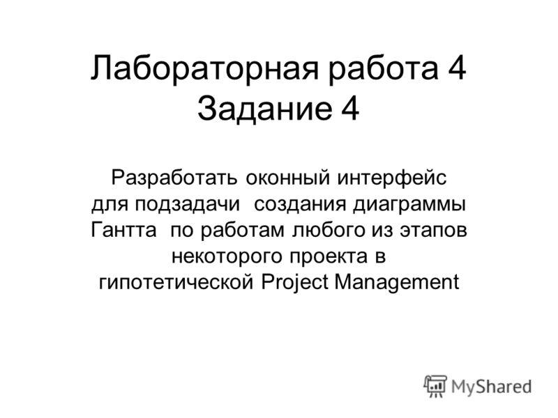 Лабораторная работа 4 Задание 4 Разработать оконный интерфейс для подзадачи создания диаграммы Гантта по работам любого из этапов некоторого проекта в гипотетической Project Management
