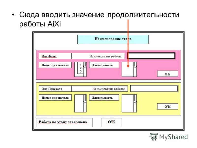 Сюда вводить значение продолжительности работы AiXi