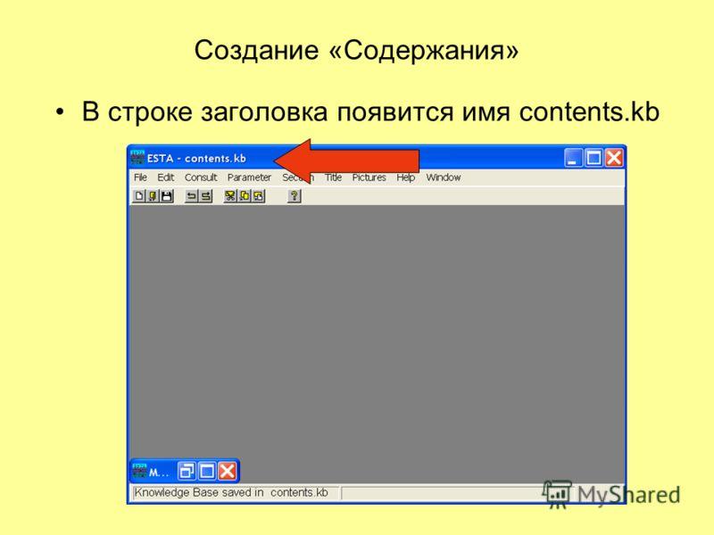 Создание «Содержания» В строке заголовка появится имя contents.kb