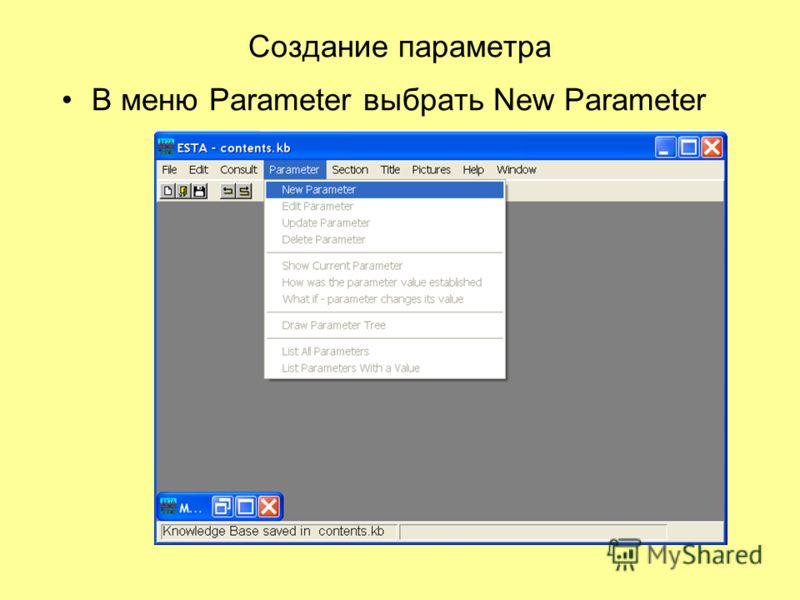 Создание параметра В меню Parameter выбрать New Parameter