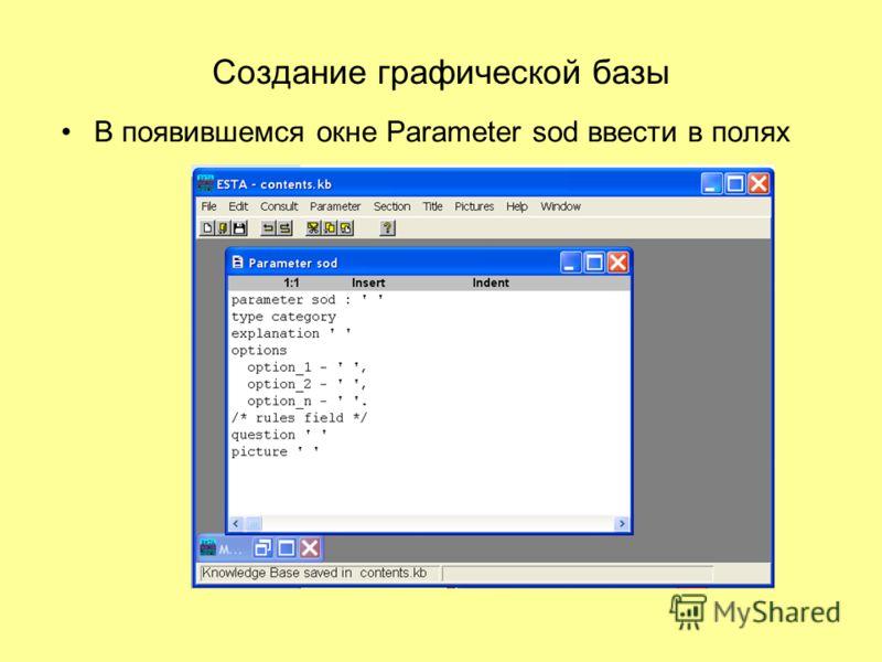 Создание графической базы В появившемся окне Parameter sod ввести в полях