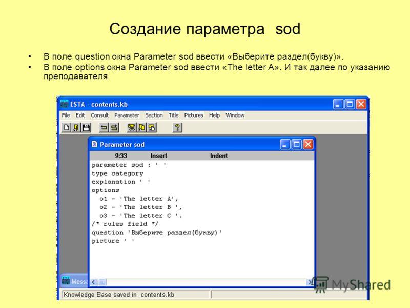 Создание параметра sod В поле question окна Parameter sod ввести «Выберите раздел(букву)». В поле options окна Parameter sod ввести «The letter A». И так далее по указанию преподавателя