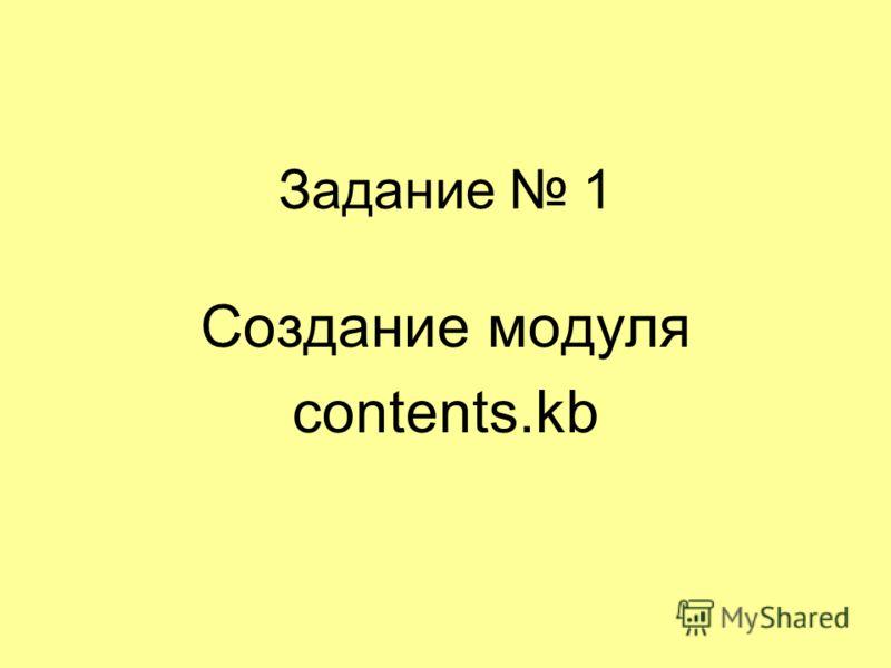 Задание 1 Создание модуля contents.kb