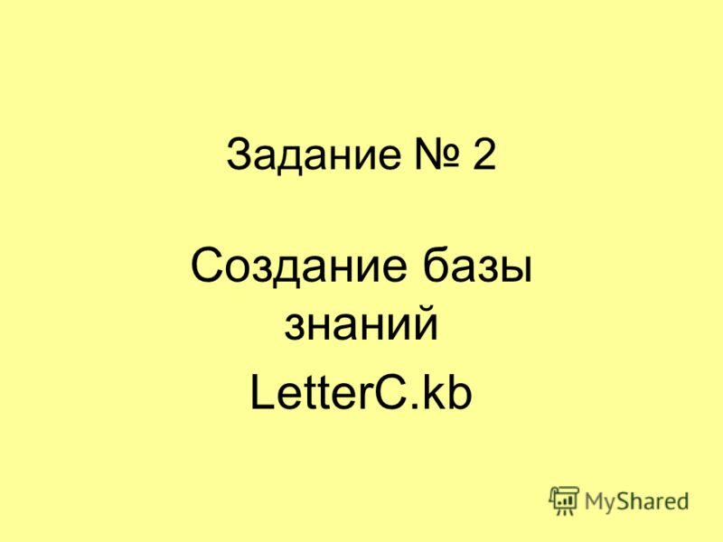 Задание 2 Создание базы знаний LetterC.kb